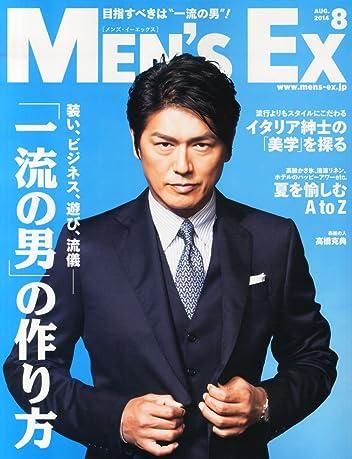Men's EX(メンズ・イーエックス) 2014年8月号