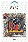 声と文字 (ヨーロッパの中世 第6巻)