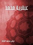 عبقرية محمد (Arabic Edition)