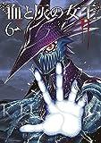 血と灰の女王 (6) (裏少年サンデーコミックス)