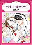 シークと甘い恋のスパイス (エメラルドコミックス/ハーモニィコミックス)