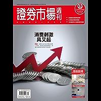 证券市场周刊 周刊 2019年03期
