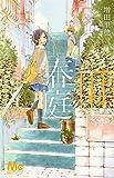 春庭―ハルニワ― (マーガレットコミックス)