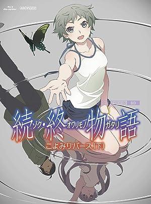 続・終物語 DVD