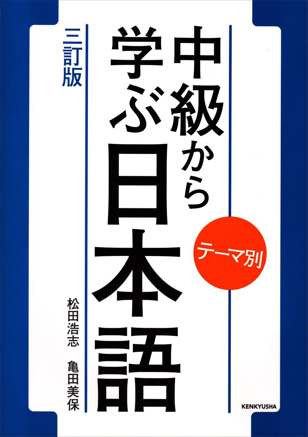 テーマ別 中級から学ぶ日本語 〈...