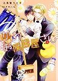 【Amazon.co.jp限定】かわいいお風呂屋さん(ペーパー付き) (ショコラ文庫)