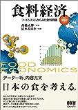 食料経済(第5版): フードシステムからみた食料問題