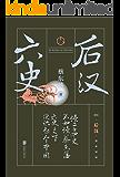 六史:后汉演义(畅销百年,享誉全球的东方历史殿堂级世纪小说,秦、汉、唐、宋、明、清,一个王朝的兴起和衰落)