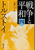 戦争と平和〈4〉 (新潮文庫)