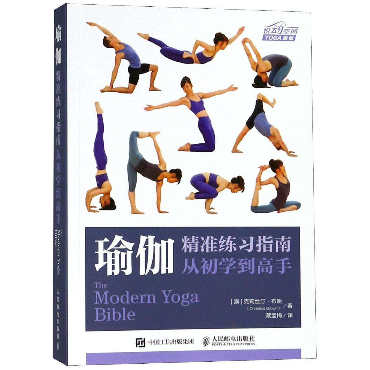 The Modern Yoga Bible (Chinese Edition): Christine Brown ...