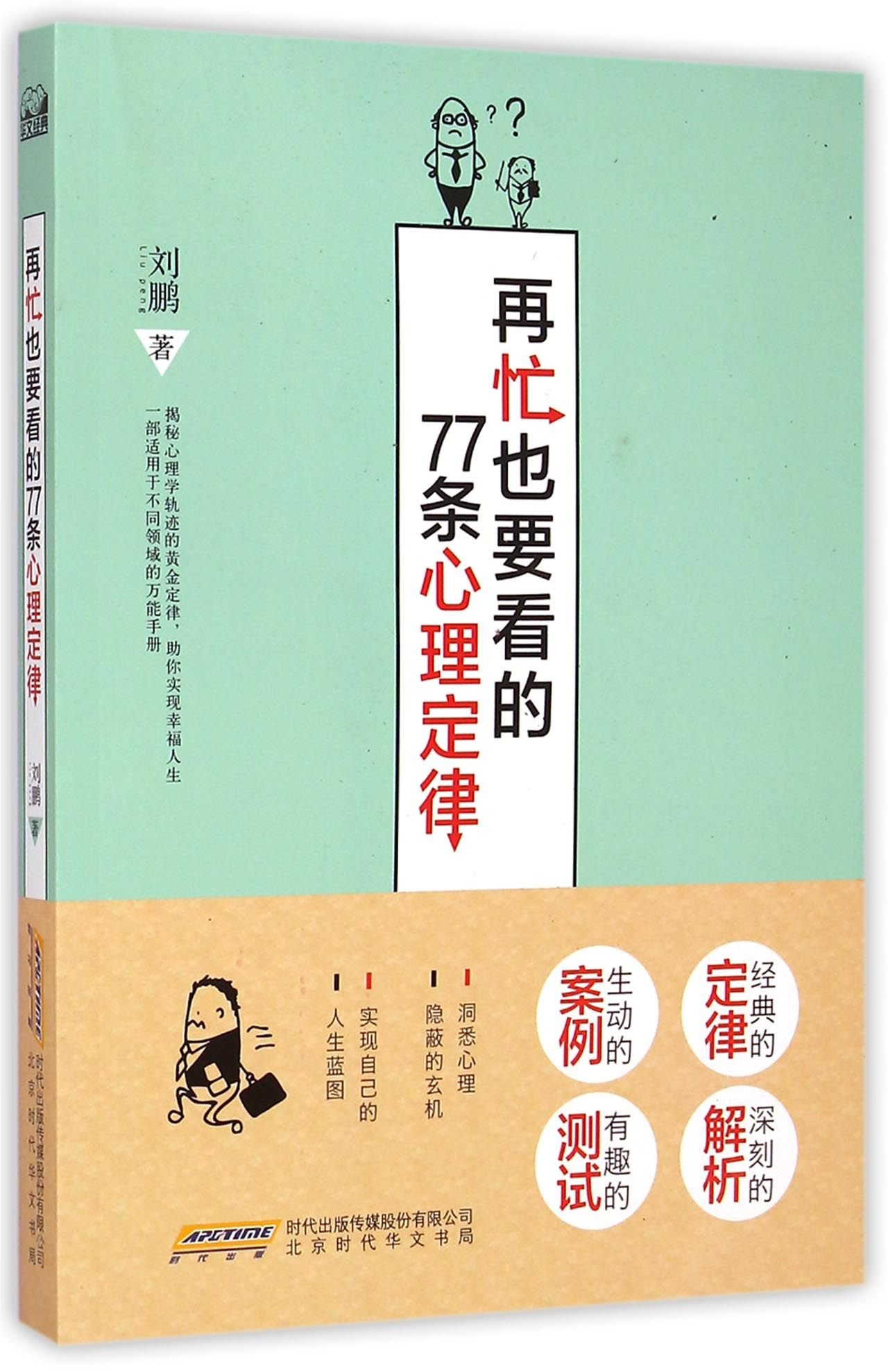 Read Online The 77 Psychophysical Laws You Should Know No Matter How Busy You Are (Chinese Edition) ebook