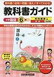 教科書ガイド 小学国語 光村図書版 6年