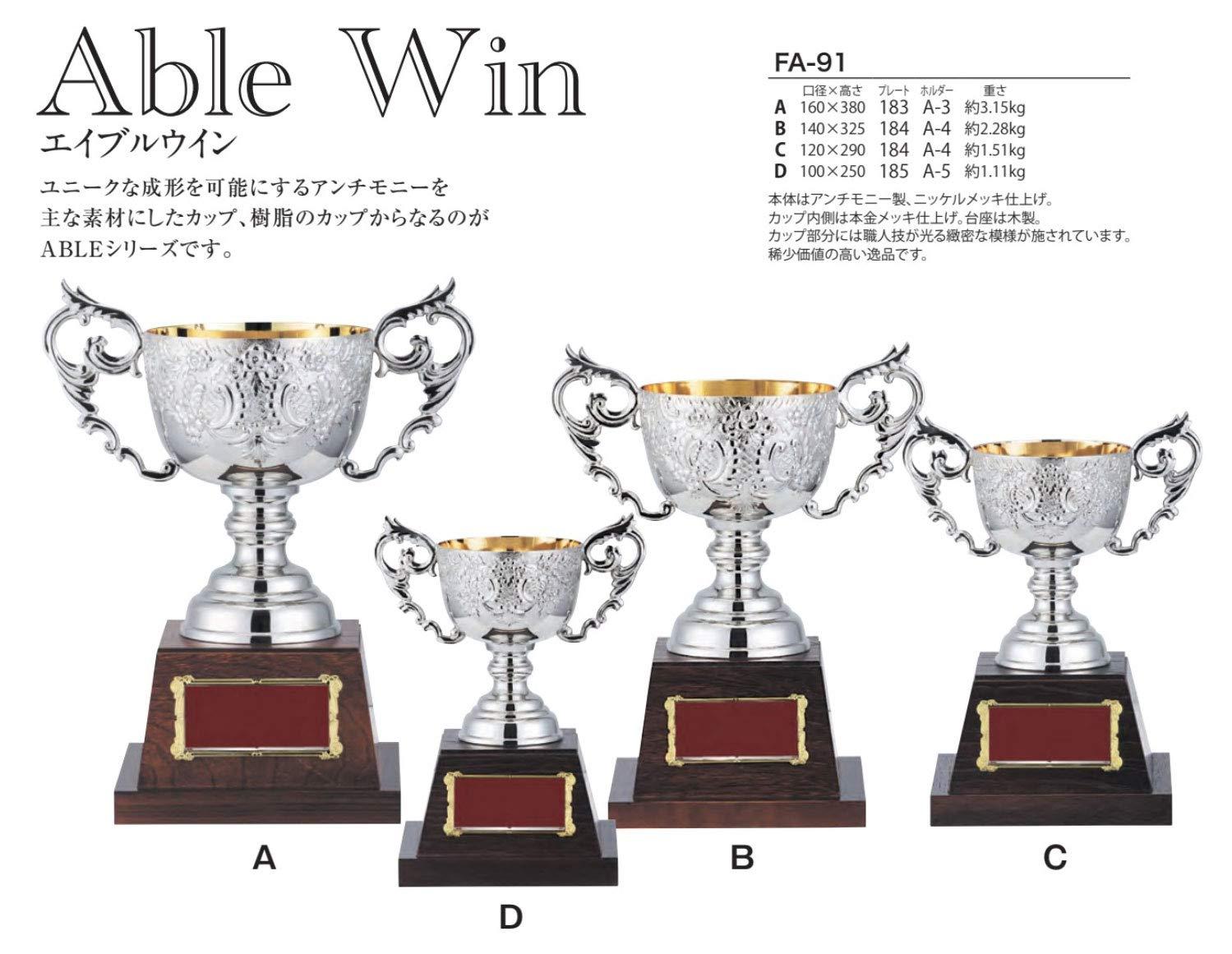 Able Win 優勝カップ  FA-91 B07JG4ZBLS Cタイプ