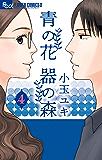 青の花 器の森(4) (フラワーコミックスα)