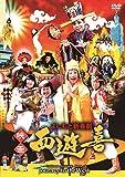 よしもと新喜劇 映画「西遊喜」 [DVD]