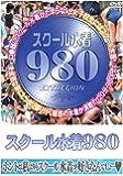 スクール水着980 [DVD]