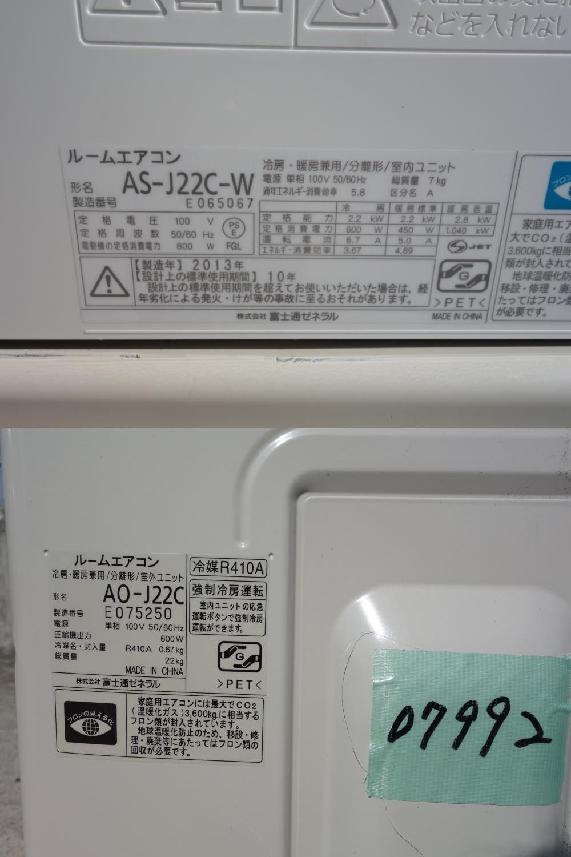 Điều hòa bãi Fujitsu AS-J22W 9000BTU sử dụng ga 410 làm lạnh nhanh | hangnhattoday.com