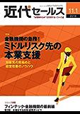近代セールス 11月1日号 (2018-10-20) [雑誌]