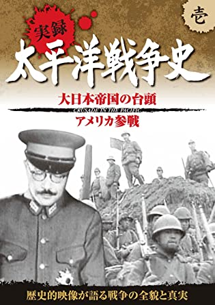 Amazon.co.jp   実録 太平洋戦争...