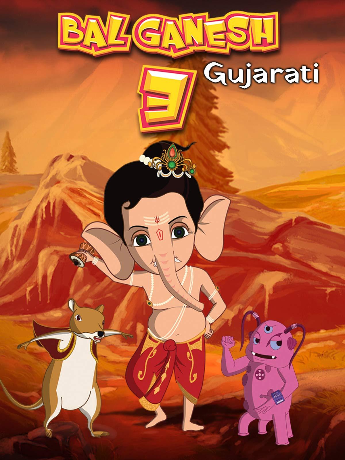 Bal Ganesh 3 (Gujarati)