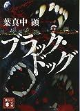 ブラック・ドッグ (講談社文庫)