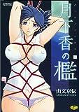 月下香の檻 一 (ホットミルクコミックス)