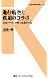 進む航空と鉄道のコラボ (交通新聞社新書)