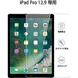 iPad Pro 12.9 フィルム,NEKING ガラスフィルム 最新版 旭硝子製 硬度9H 耐指紋 気泡ゼロ 2.5D 極高透過率 12.9インチ専用