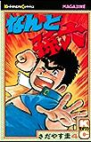 なんと孫六(4) (月刊少年マガジンコミックス)