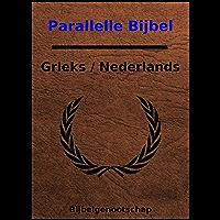 Parallelle Bijbel - Grieks / Nederlandse: Met woordenboekdefinities voor elk Grieks woord