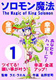 ソロモン魔法 The Magic of King Solomon (1)