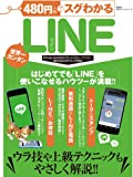 480円でスグわかるLINE (100%ムックシリーズ)