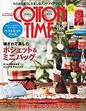 COTTON TIME (コットン タイム) 2010年 11月号 [雑誌]