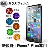 [Dyx]iPhone7 Plus対応(5.5インチ)強化ガラス 液晶保護フィルム 自己吸着 気泡防止 耐衝撃iPhone7 Plus(5.5インチ)専用 日本製素材採用【透過率98% 2.5D 超薄型0.15mm 9H 3Dtouch対応】