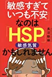 「敏感すぎていつも不安」なのは「HSP」かもしれません