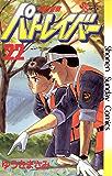 機動警察パトレイバー(22) (少年サンデーコミックス)