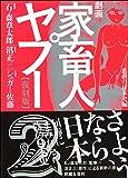 劇画家畜人ヤプー2【復刻版】