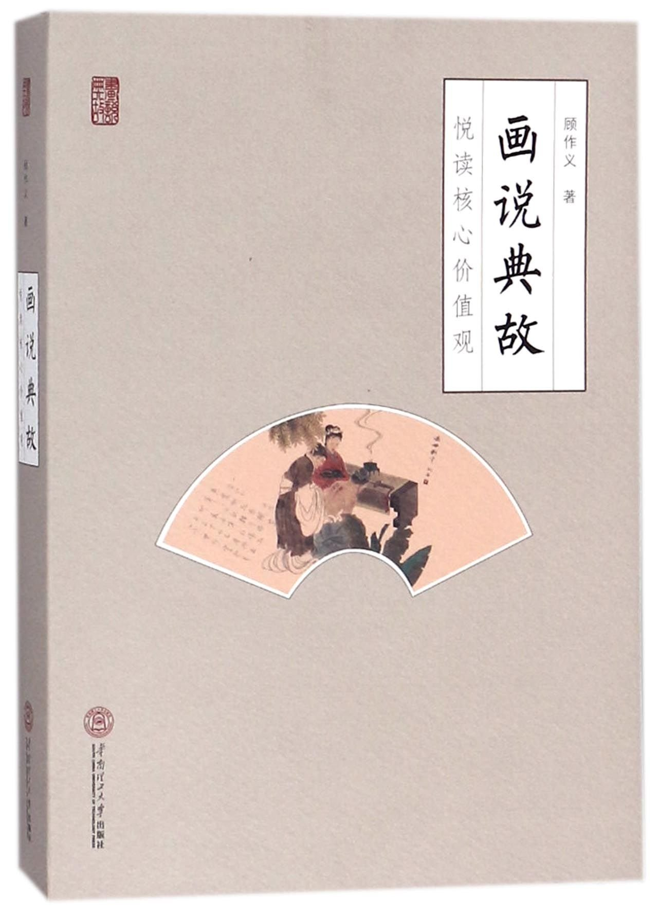Read Online Allusions with Pictures (Reading for Core Values) (Chinese Edition) pdf
