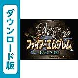 ファイアーエムブレム 聖戦の系譜 (WiiU DLコード)