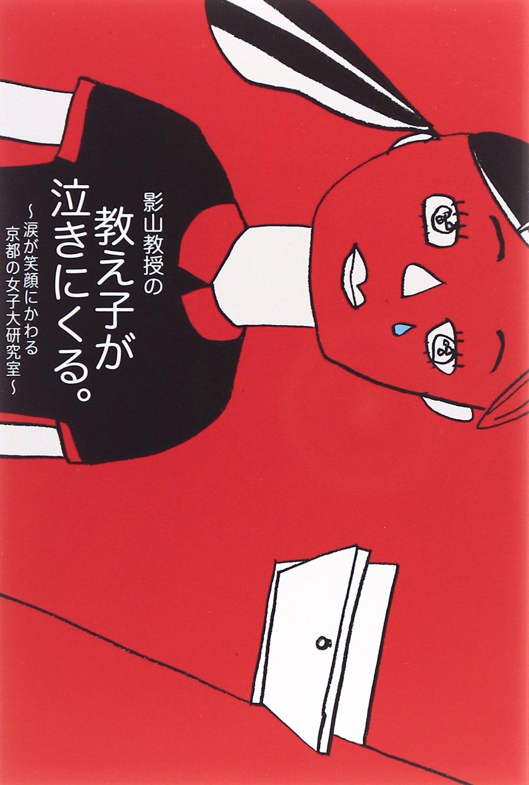 Download Kageyama kyoju no oshiego ga naki ni kuru : Namida ga egao ni kawaru kyoto no joshidai kenkyushitsu. pdf epub