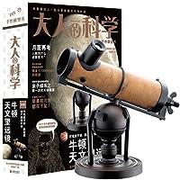 大人的科学:牛顿天文望远镜(附日本原装模型套装)