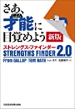 さあ、才能(じぶん)に目覚めよう 新版 ストレングス・ファインダー2.0
