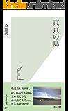 東京の島 (光文社新書)