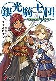 銀光騎士団 ―フロストナイツ― (電撃文庫)