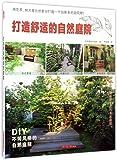 打造舒适的自然庭院