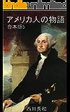 アメリカ人の物語 建国の父 ジョージ・ワシントン 下: 合本版5 (歴史世界叢書)