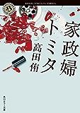 家政婦トミタ (角川ホラー文庫)