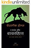 Sherlock Holmes : The Hound of The Baskerville (Marathi Edition)