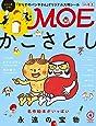 MOE (モエ) 2019年4月号 [雑誌] (かこさとし 永遠の宝物   付録「からすのパンやさん」大判シール)