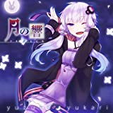 月の響 - ツキノヒビキ - (ALBUM+DVD)